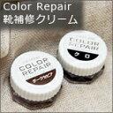 カラーリペア特殊加工顔料を使用の靴補修クリーム★REPAR【ネコポス可能】