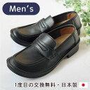 【3連休限定10%OFFセール】メンズ コイン ローファー 学校 靴 紳士靴 男性 ローヒール