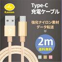 Type-Cケーブル 長さ 2m 急速充電 充電器 データ転送ケーブル USBケーブル Type-C用 充電ケーブル SO-01J SOV34 601SO ソニー エクスペリア ケーブル スマホ合金ケーブル