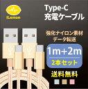 Type-Cケーブル お得なセット 1m×1 2m×1 急速充電 充電器 ロング 長い データ転送ケーブル USBケーブル Type-C用 充電ケーブル Galaxy HUAWEI Xperia Zenfone ケーブル