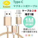 Type-C マグネット 着脱式 急速充電&データ転送 Type-C ケーブル 交換用ケーブル LED付き 2A マグネットチャージケーブル Type-CUSB ケーブル