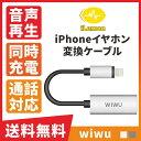 iPhoneX イヤホン 変換ケーブル wiwuブランド iPhone8 Plus 変換アダプタ iPhone Xアダプタ アイフォン X アイフォン8 イヤホンアダプタ 通話可能 音楽再生 2ポート付き 送料無料