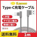 Type-C ケーブル 短い 1m L字型 急速充電 データ...