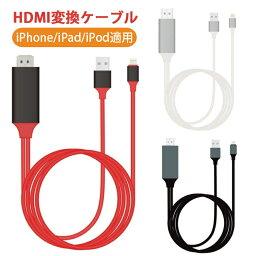 【楽天1位】HDMIケーブル iPhone テレビ 接続 ケーブル スマホ テレビ 接続 ケーブル HDMI変換 ケーブル iPad iPod HDMI変換アダプター iPhone11 X iPad 対応 スマホ 高解像度 ゲーム TV 3色 送料無料