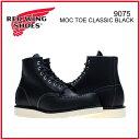 【15日エントリーで最大25倍】 REDWING 9075 レッドウィング MOC TOE CLASSIC BLACK モックトゥ クラシック ブラック ブーツ オリジ..