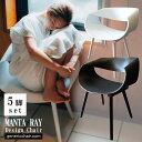 5脚セット ダイニングチェア おしゃれ デザイン 椅子 座りやすい インテリア リビング リプロダクト カフェ オフィス マンタレイチェア