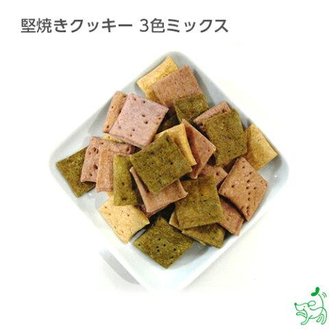【国産・無添加】堅焼きクッキー 3色ミックス | イリオスマイル ドッグフード ドックフード 犬用おやつ 犬 おやつ 無添加おやつ