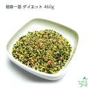 【無添加 国産】健康一番 ダイエット 460g | 手作りご...