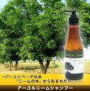 【無添加】ニームアロマシリーズ「アーユルニーム シャンプー ...