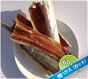 【国産・無添加】青森産鮭ハラス(カット) 60g/イリオスマイル/ドッグフード/ドックフード/犬用おやつ/犬 おやつ/無添加おやつ 05P03Dec16