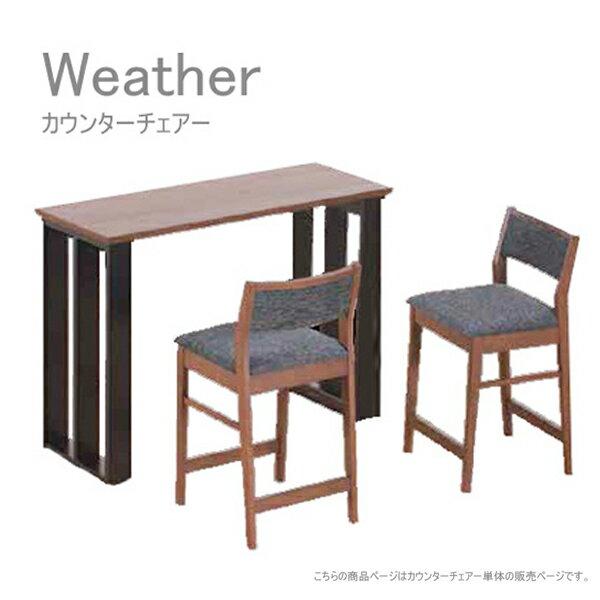 ダイニングチェアー 【Weather ウェザー】 カウンターチェアー 椅子/家庭用/座面60cm/おしゃれ/かわいい/1人掛け【送料無料】
