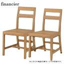 チェア 【フィナンシエ TFT-168】 2脚セット シンプル 天然木 木製 北欧 【送料無料】