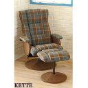 KETTE ケッテチェア CHAIR BR CHECK ブラウンチェック パーソナルチェア イス 椅子 インテリア家具 デザイン家具