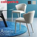 チェアー Calligaris カリガリス ダイニングチェアー 【AMELIE アメリ CS/1442 】 デザイナーズ家具 椅子 Orlandini design イタリア/輸入家具