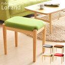 スツール Lolland(ロラン) 長方形 ダイニングチェア スタッキングチェア ベージュ/ブラウン/グリーン/レッド/グレー ファブリックデザイン エントランスチェア コンパクトデザイン BE/BL/GR/RD/GY 完成品 MA-H32S