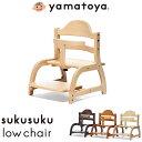 ベビーチェア ベビーチェアー おしゃれ ローチェア ロータイプ ベビー用品 ベビー 木製椅子 子供椅子 赤ちゃん 高さ調節 いす イス すくすくローチェア 大和屋 yamatoya
