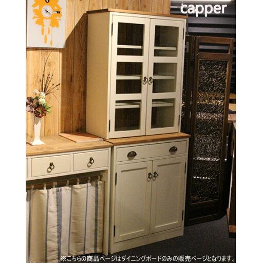 MAM マム 【capper ケッパー 72ダイニングボード】 パイン材【送料無料】