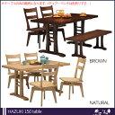 ダイニングテーブル 150幅 はずき 150テーブルのみ 食卓テーブル table 木製 【送料無料】