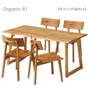 ダイニングセット【Organic R1 オーガニック R1 ダイニング5点セット】テーブル幅150【送料無料】