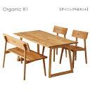 ダイニングセット【Organic R1 オーガニック R1 ダイニング4点セット】テーブル幅150【送料無料】