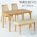 【受注生産】ダイニングセット【EVO 快適生活EVO ダイニング4点セット】ラバーウッド無垢材 テーブル幅120【送料無料】