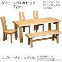 【エブリーダイニング 150 タイプ1】4点セット 椅子2脚+ベンチ120 木製 幅150 食卓 ベンチ 4人掛け おしゃれ