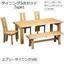 【エブリーダイニング 180 タイプ1】5点セット 椅子3脚+ベンチ150 木製 幅180 食卓 ベンチ 6人掛け おしゃれ