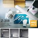 Z-208 デスクライト 蛍光灯タイプ Z-LIGHT 山田照明 【送料無料】