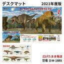 2021年度 デスクマット 恐竜 DM-18RX くろがね 学習机 学習デスク用 ガッケン 恐竜図鑑 ティラノサウルス トリケラトプス 恐竜大集合 kurogane クロガネ