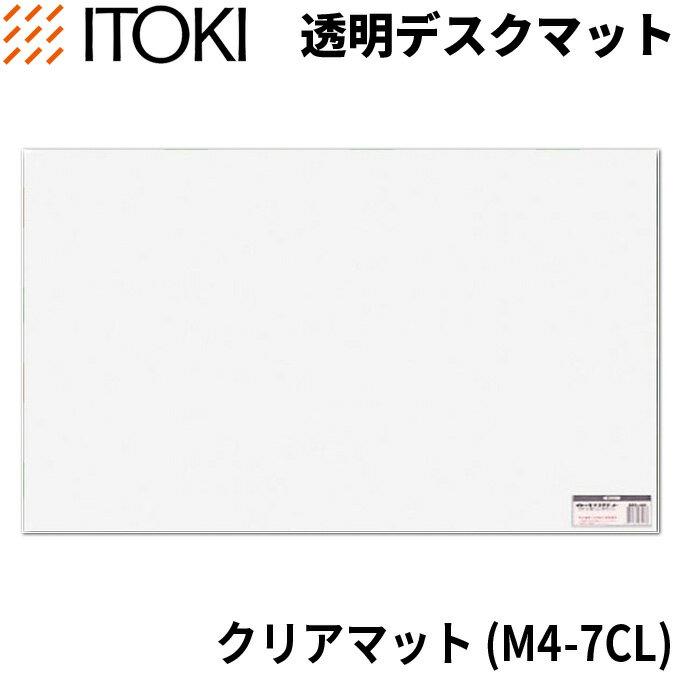イトーキ 学習机/学習デスク デスクマット 透明マット 無地 M4-7CL 勉強机マット/テーブルマット/透明マット/ITOKI 【送料無料】