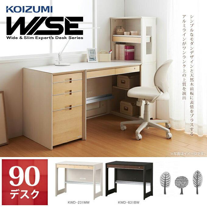 コイズミ WISE 90デスク KWD-231MW/KWD-431SK/KWD-631BW ワイズ/オフィスデスク/書斎机/パソコンデスク/KOIZUMI/ホームステーション【送料無料】