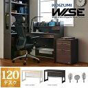 コイズミ WISE 120デスク KWD-233MW/KWD-433SK/KWD-633BW ワイズ/オフィスデスク/書斎机/パソコンデスク/KOIZUMI/ホ...
