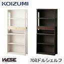 コイズミ WISE 70ミドルシェルフ KWB-252MW/...