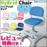 2015年度 コイズミ 学習椅子/学習チェア ハイブリッドチェア CDC-151LP CDC-152LB CDC-153VP CDC-154PR CDC-155GR CDC-156