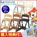 2016年度 学習椅子 学習チェア チェア コイズミ KOIZUMI 4ステップチェア フォーステップチェア 4STEP 板座 ※CDC-762SK 7月中旬入荷予定