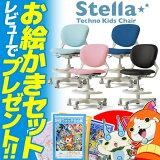 2015年度 オカムラ 学習チェア/学習椅子 Stella テクノキッズチェアステラ ソフトレザーチェア 回転チェア 8620AX-PB51 8620AX-PB52 8620AX-