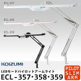 2016ǯ�� �ؽ���/�ؽ��ǥ����� �������� �ǥ����饤�� LED�⡼�ɥѥ���åȥ���ॢ����饤�� ECL-357(SB-357) ECL-358(SB-358) ECL-359(SB-359) LED�饤�� ������ koizumi ������� ������̵����