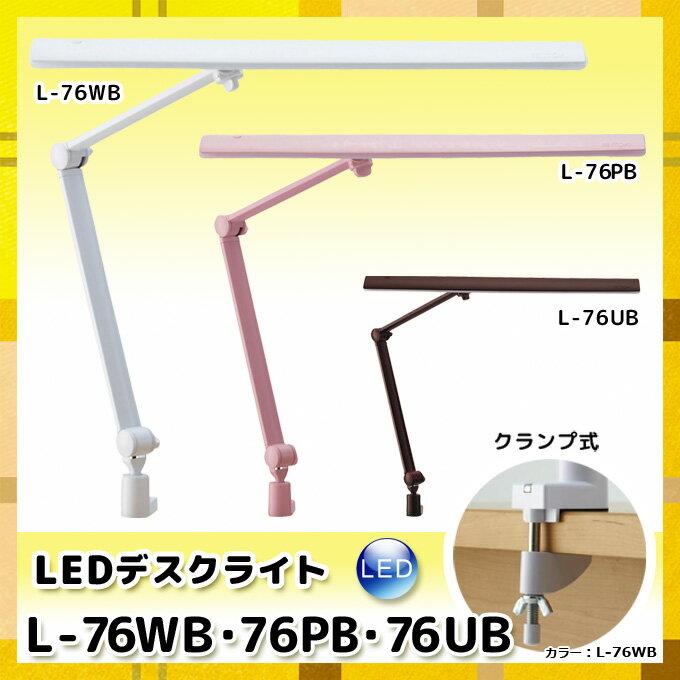 2016年度 イトーキ学習机用 LEDライト L-76WB L-76UB クランプ式LEDデスクライト 照明 ITOKI 【送料無料】