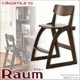 2014年度 オカムラ 学習チェア/学習椅子 ラウム 木製チェア 865CCF-WF33 865CCF-WF32 Raum 木製椅子 木製イス 岡村製作所 【】【RCP】