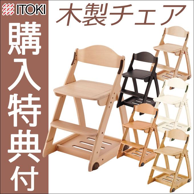 【購入特典付き】2017年度 イトーキ学習チェア 木製チェア(板座) KM46-81 KM46-82 KM46-84 KM46-88 KM46-9L KM46-97 リーモ/Leamo 木製椅子/木製イス/学習デスク椅子 学習イス 学習いす 天然木使用 ITOKI【送料無料】