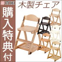 【購入特典付き】2017年度 学習椅子 木製チェア ITOKI イトーキ【送料無料】
