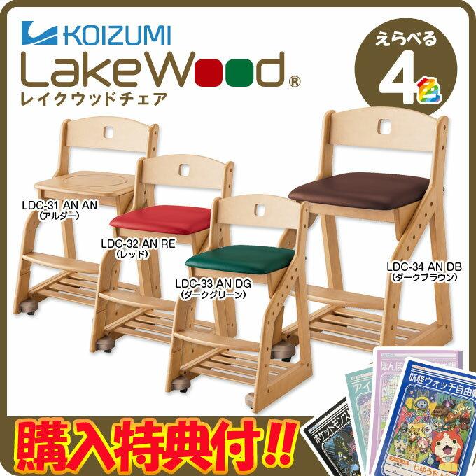 【購入特典付き】2017年度 コイズミ 学習椅子/学習チェア LakeWood レイクウッドチェア LDC-31ANAN LDC-32ANRE LDC-33ANDG LDC-34ANDB 学習イス 学習いす 木製チェア KOIZUMI 【送料無料】