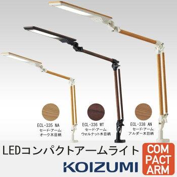 koizumi/コイズミ/学習机/デスクライト/エコレディ/LEDライト