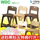 【送料無料】2017年度くろがね学習椅子木製チェアWDCシリーズ板座WDC-165/WDC-166/WDC-169/WDC-17AN/WDC-17AD座面天然木タイプ学習チェア/木製椅子/木製イス/学習イス/キャスター付きkuroganeクロガネ