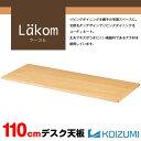 【購入特典付き】2017年度 学習机 コイズミ ラーコム デスク110cm 天板のみ Lakom KLD-685NS 110デスク天板 幅1...
