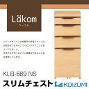 学習机 コイズミ ラーコム スリムチェスト Lakom KLB-689NS 組み合わせデスク チェストのみ ラーコムシリーズ 北欧デザイン リビング学習 学習デスク KOIZUMI【送料無料】