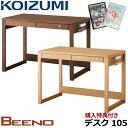 購入特典付き コイズミ 2020年度 学習机 ビーノ デスク 105cm 平机 単品 BDD-072NS   BDD-172WT コンセント付き シンプル 学習デスク 勉強机 BEENO koizumi