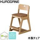 くろがね 2020年度 木製チェア シェルデシリーズ WSP-19WN PVCチェア/学習チェア/学習椅子/イス kurogane/くろがね