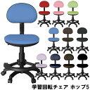 学習回転チェア ホップ5 素材とカラーが選べる 全10種 脱着式足置きリング ファブリック/合皮 無地/PVCレザー 学習チェア/回転チェア/勉強椅子/学習椅子/キッズチェア