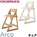 【購入特典付き】オカムラ 学習椅子 アルコ 木製イス 865JCC-WG36/865JCC-WG37 岡村製作所 2019年度 おしゃれ/オークホワイト/オークライト/奥行き/高さ調節/Arco